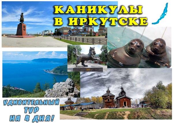 Каникулы в Иркутске